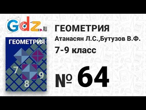 № 64 - Геометрия 7-9 класс Атанасян