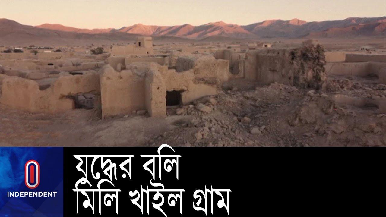 আফগানিস্তানে মার্কিন ও তালেবান যুদ্ধের বলি  মিলি খাইল গ্রাম || Afghanistan Village Crisis