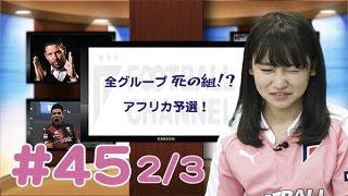 "【FChan TV #45 2/3】メッシがいない!? 白熱南米予選&全部""死の組""アフリカ予選 W杯予選特集(2)"