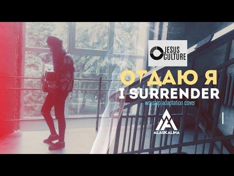 Jesus Culture - I SURRENDER (AlaskAlinA russian adaptation)