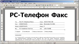Факс от компютър през интернет или ISDN модем с PC-Телефон софтуер - видео(Изпращане на факс от компютър през интернет или ISDN модем с PC-Телефон софтуер. Видео ревю. http://www.pc-telephone.com/bg., 2015-02-04T15:09:34.000Z)