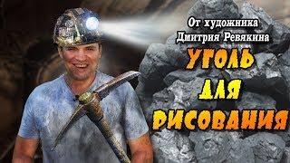 Как сделать уголь для рисования ► рисунок углем на холсте