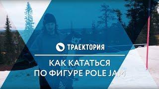 как делать трюки на Pole Jam