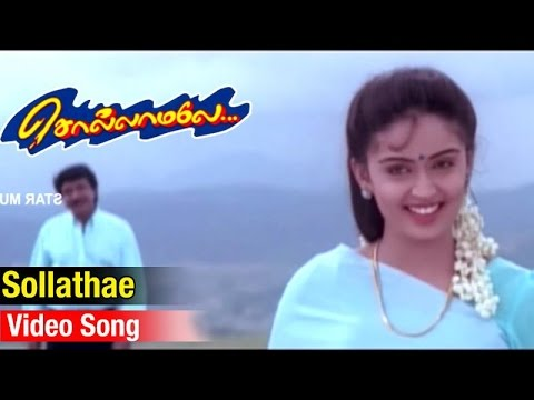Sollathae Video Song | Sollamale Tamil Movie | Livingston | Kausalya | Sasi | Bobby