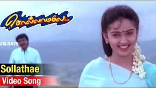Sollathae Video Song | Sollamale Tamil Movie | Livingston | Kausalya | Sasi | Bobby