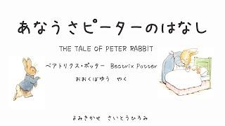 さいとうひろみ「読みます」~ひろ読み~ パーソナリティー斉藤洋美が絵本を読み聞かせします。 世界中で大人気のピーター・ラビットのおはなしです。 原題:THE TALE OF ...