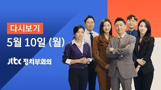 """2021년 5월 10일 (월) JTBC 정치부회의 다시보기 - 문 대통령 """"코로나 방역 성과…부동산 정책은 아쉬워"""""""