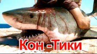 Приключенческий фильм Кон-Тики. Фильм про приключения в океане.