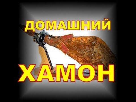 ДЕЛАЕМ ХАМОН ДОМА.