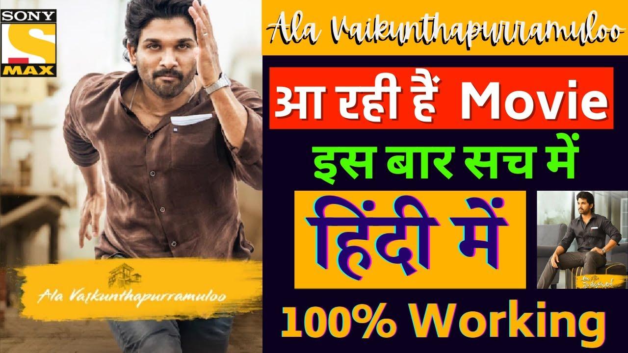 Download Ala Vaikunthapurramuloo Hindi Dubbed Movie | Allu Arjun | Pooja Hegde | New South Movie 2021