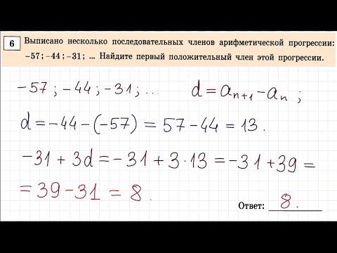 Найдите десятый член арифмитической прогрессии 8 6 5 5