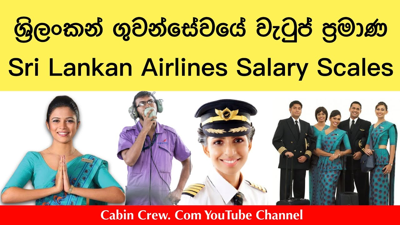 ශ්රීලංකන් ගුවන්සේවයේ වැටුප් ප්රමාණ  Cabin Crew Airport Service Agents Pilots Engineers Managers