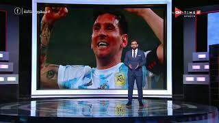 تعليق إبراهيم فايق على تتويج منتخب الأرجنتين بكوبا امريكا وحصول ميسى على البطولة الدولية الأولى له