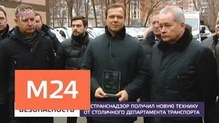 Смотреть видео Новая техника поможет выявить нелегальных перевозчиков на дорогах Москвы - Москва 24 онлайн