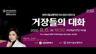 대전시립교향악단/드보르작 _ 교향곡 제8번 사장조, 작…
