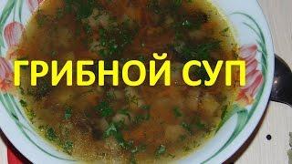 ГРИБНОЙ СУП  ПОСТНЫЙ рецепт #грибнойсупрецепт
