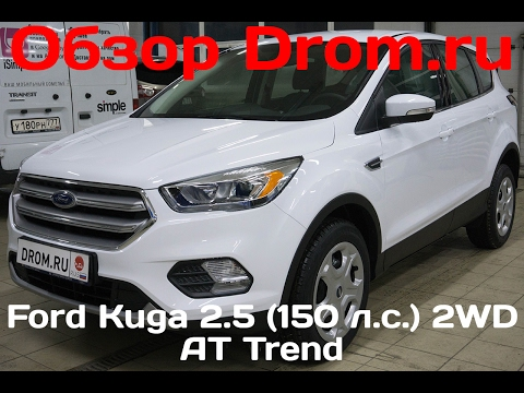 Ford Kuga 2017 2.5 (150 л.с.) 2WD AT Trend - видеообзор