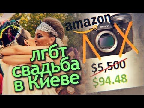 Свадьба двух женщин. Амазон лохонулся. Фотограф депутат. Будь в Курсе #2