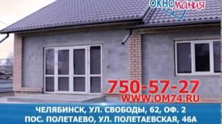 Пластиковые окна,натяжные потолки в Челябинске ОкноМания(, 2015-07-10T11:47:50.000Z)