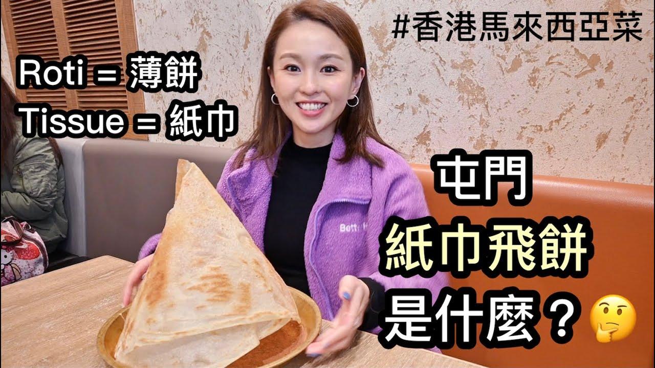"""【馬來西亞人在香港】什麼是""""紙巾飛餅""""?Roti Tissue 屯門 #香港馬來西亞菜"""