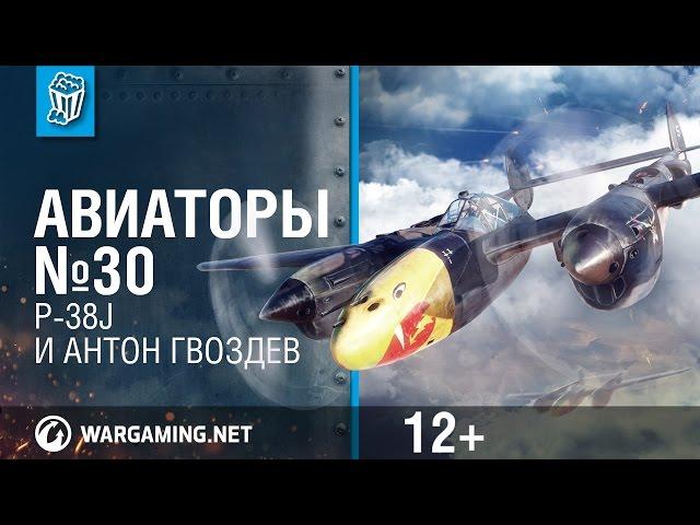 P-38J и Антон Гвоздев.