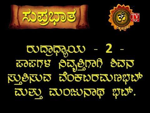 Suprabhatha - 8 - Rudradhyaya - 2