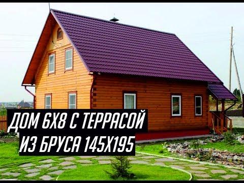 Дом 6х8 с террасой из бруса 145х195. Кострома Дома. Видео-отзыв.