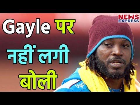 Season 11 IPL के लिए Auction का हुआ आजाज़, Gayle रहें Unsold