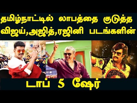 Top 5 All-Time Tamilnadu Share | Ajith Vijay Rajinikanth | Boxoffice Collection Tamil Cinema News