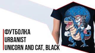 Футболка Urbanist - Unicorn and Cat, Black