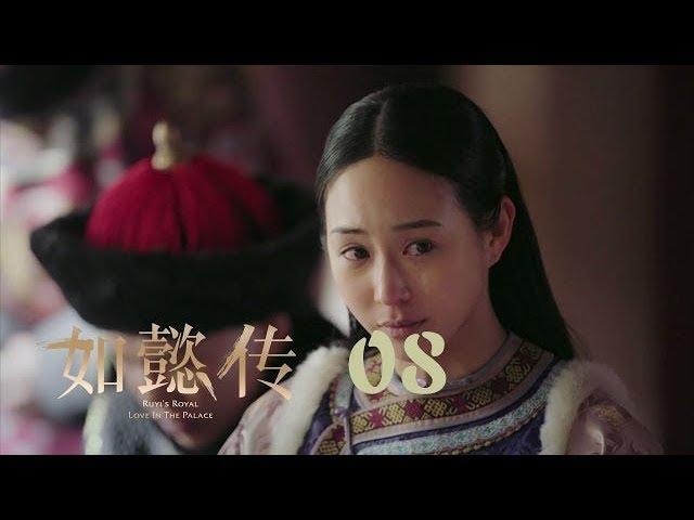 如懿傳 08 | Ruyi's Royal Love in the Palace 08(周迅、霍建華、張鈞甯、董潔等主演)