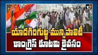 యాదగిరిగుట్ట మున్సిపాలిటీ కాంగ్రెస్ కూటమి కైవసం | Municipal Elections Results  News