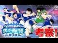 【たたかえドリームチーム】実況#1018 1997日本代表第3弾キャラ考察!島津悪くはない!【Captain Tsubasa Dream Team】