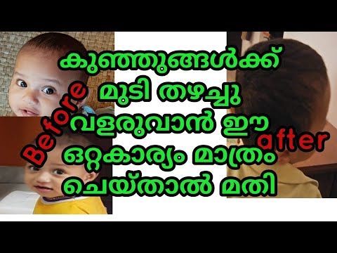 best-hair-growth-tip-for-babies/malayalam