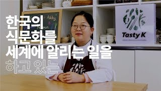 예비한식인을 위한 취·창업 가이드 - 한식교강사편