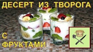 Десерт из творога с фруктами