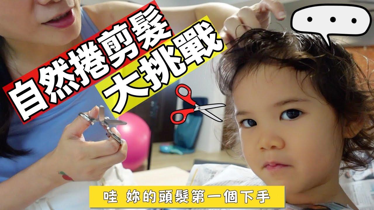 女生的頭髮可以自己剪嗎❓😵自然捲最難處理❗️【CURLY HAIR CUT AT HOME❤️】