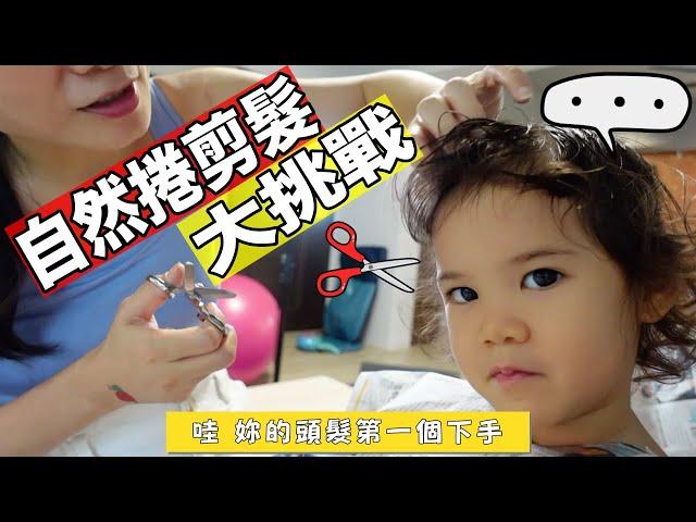 女生的頭髮可以自己剪嗎❓😵自然捲最難處理❗️#混血日記【CURLY HAIR CUT AT HOME❤️】