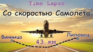 Со скоростью самолёта! 43 км за Минуту, Маршрут Липовец-Винница(Каждый день 1000 людей ездят этим маршрутом и мы не исключение, хотя и не каждый день, а примерно раз в месяц)))..., 2016-02-08T14:28:39.000Z)