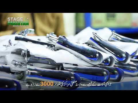 Surgical Instruments Made in Sialkot - Stage Pakistan