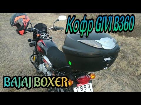 Кофр GIVI B360-36литров для BAJAJ BOXER