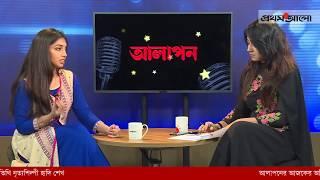 প্রথম আলো আলাপনে হৃদি শেখ || Prothom Alo Alapon with Ridy Seikh