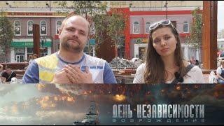 УМ-Обзор: День Независимости: Возрождение (Independance day: Resurgence)
