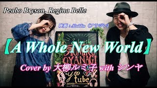 """"""" A Whole New World / Peabo Bryson, Regina Belle """" Cover by 大柳ルミ子 with シンヤ"""