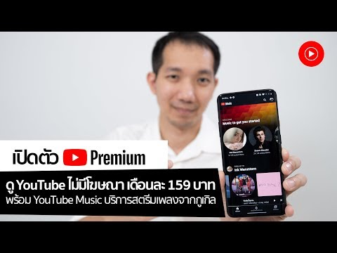 [spin9] มาแล้ว YouTube Premium ในไทย ดูยูทูปแบบไม่มีโฆษณา เดือนละ 159 บาท พร้อมเปิดตัว YouTube Music