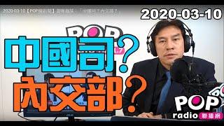 Baixar 2020-03-10【POP撞新聞】黃暐瀚談:「中國司?內交部?」