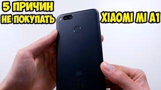 5 Причин не покупать Xiaomi Mi A1
