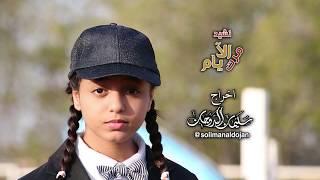 قناة اطفال ومواهب الفضائية كليب مرت الايام وداع الهام الدوجان