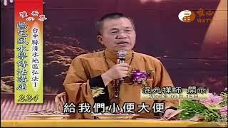 台中縣清水地區弘法(1)【陽宅風水學傳法講座224】| WXTV唯心電視台