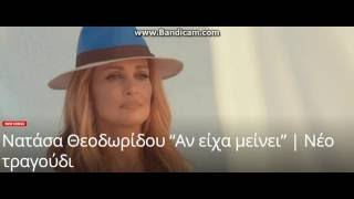 NATΑΣΑ ΘΕΟΔΩΡΙΔΟΥ - ΑΝ ΕΙΧΑ ΜΕΙΝΕΙ  - new 2016